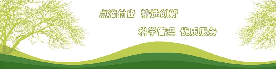 福建致诚环境工程爱博体育手机客户端下载有限公司